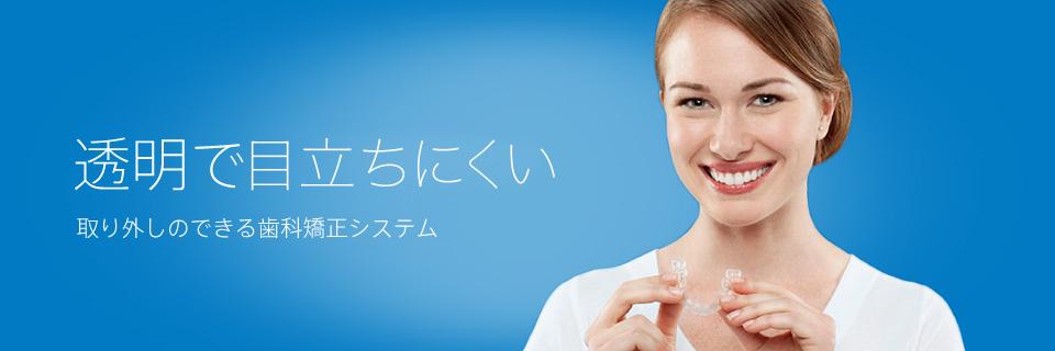透明で目立ちにくい 取り外しのできる歯科矯正システム